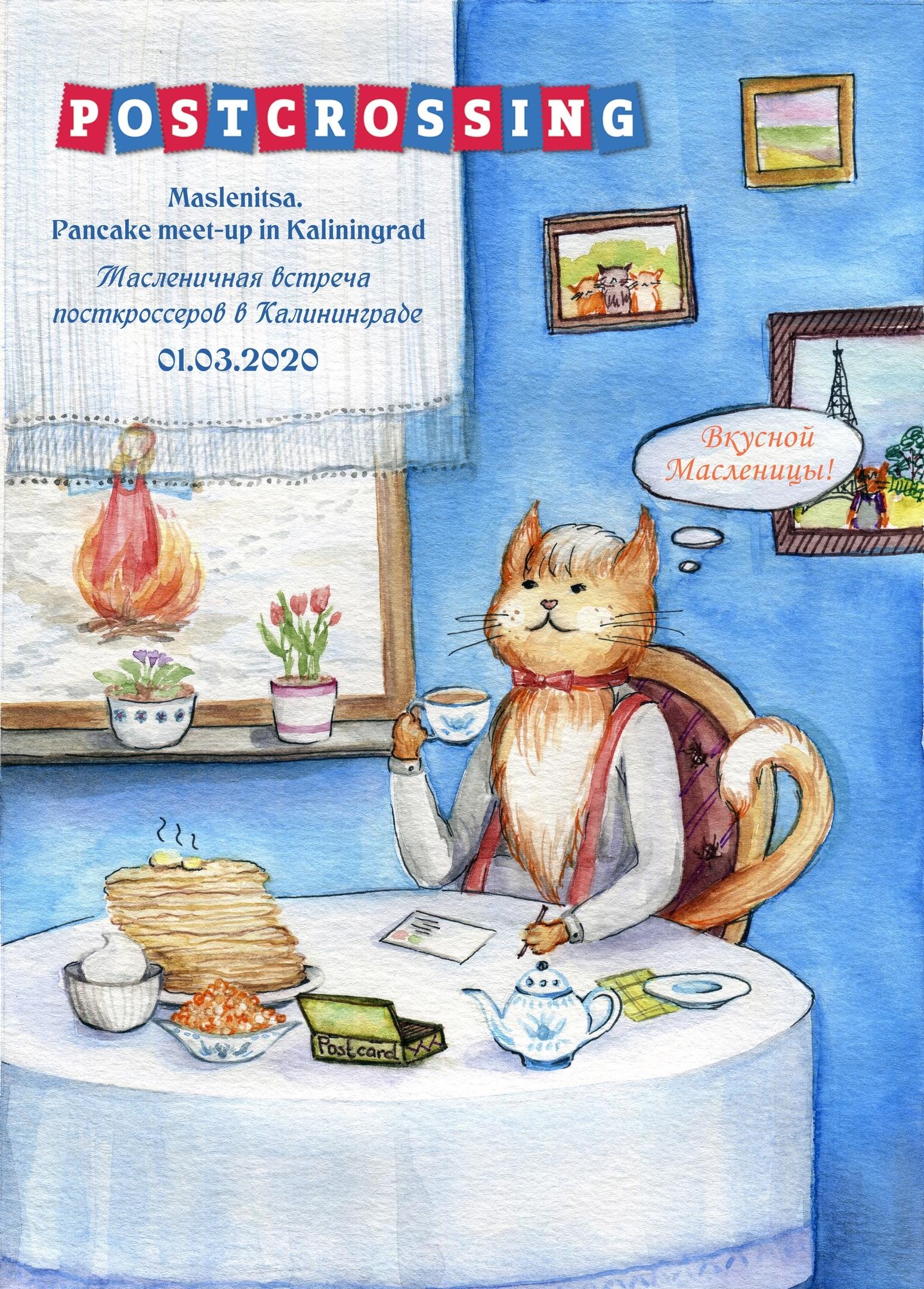 Масленичная встреча посткроссеров в Калининграде