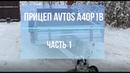 Обзор прицепа avtos 4x1.5 Часть 1