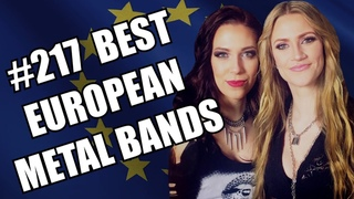 BEST EUROPEAN METAL BANDS #217 ✪