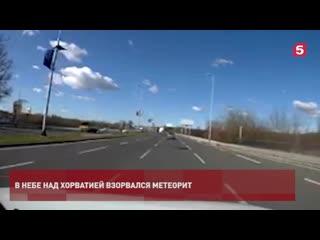 Видео с метеоритом, взорвавшимся в небе над Хорватией