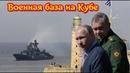 Корабли России вот-вот снова получат базу на Кубе Андреевский флаг над Сьенфуэгосом