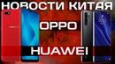 Еженедельные Новости Китая ( Oppo наращивает производство смартфонов!