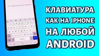 Как сделать клавиатуру как на Айфоне на любом Андроиде: БЫСТРО И ПРОСТО!
