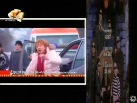 Даша Васильева любительница частного сыска 4 Хобби гадкого утенка СТС 2005 Анонс в титрах