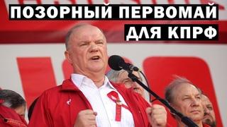 Первомайская демонстрация бессилия КПРФ