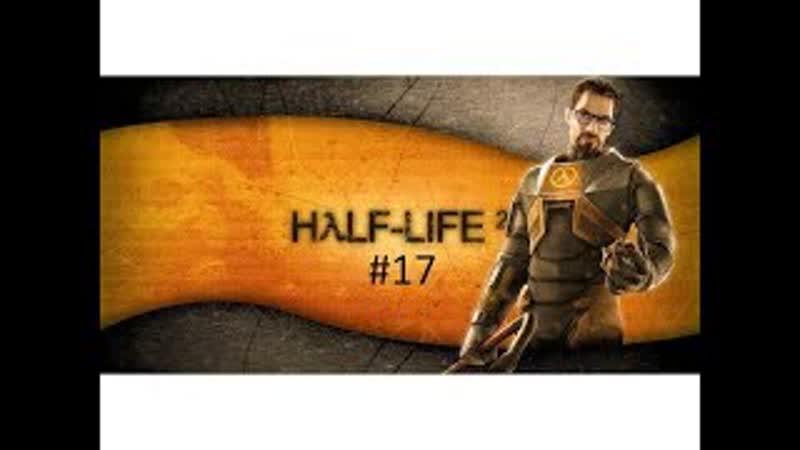 Эпизод 1 Half Life 2 Прохождение На Русском 17