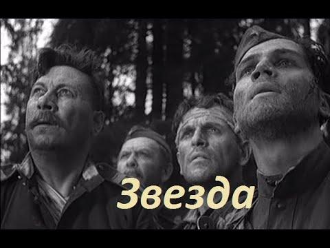 Звезда фильм о Великой Отечественной войне