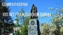 Адмирал Колчак. 100-летие гражданской войны.