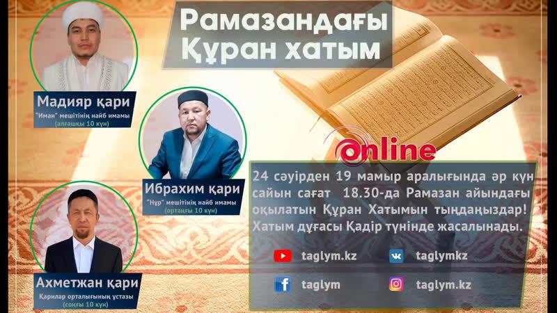РАМАЗАНДАҒЫ ҚҰРАН ХАТЫМ LIVE 18 ші пара Ибрахим Әбіләкім