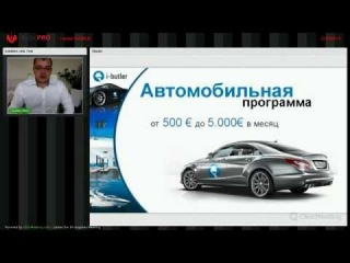 Презентация i butler спикер Анатолий Илле #ibutler #i butler #айбатлер #презентация