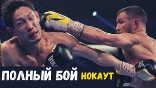 ПОЛНЫЙ БОЙ! Василий Ломаченко - Масайоши Накатани НОКАУТ