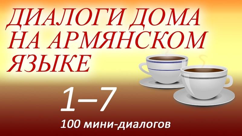 Армянский язык для начинающих аудиокурс Диалоги дома на армянском языке 1 7 из 100