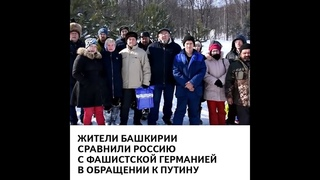 Жители Башкирии сравнили Россию с фашистской Германией в обращении к Путину