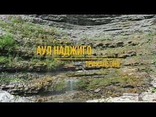 Аул Наджиго - Три каньона