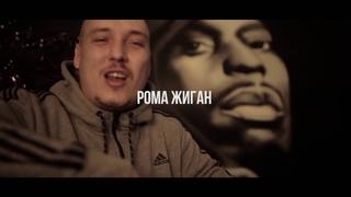 ТРОН [1 сезон] - Рома Жиган (выпуск №7)