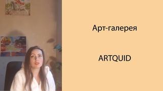 Арт-галерея Artquid. Продажа художественных произведений через интернет. Обзор Poly