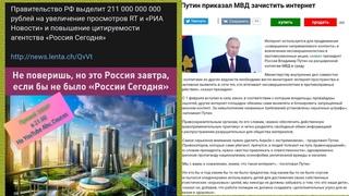 Путин приказал Зачистить Интернет и Выделил Для СМИ 211 Млрд