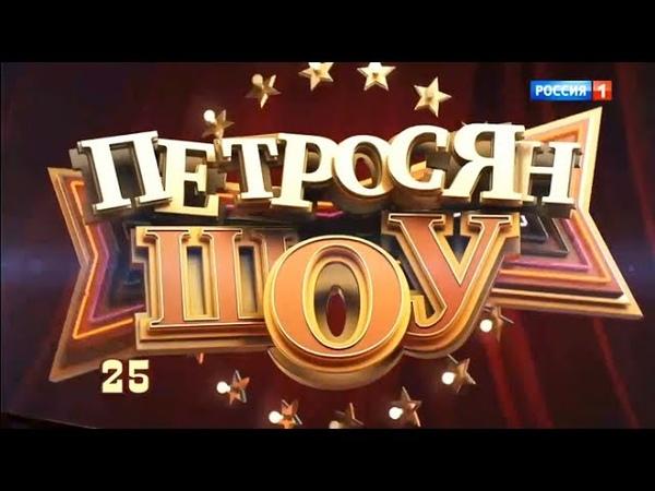Петросян шоу Юмористический концерт от 28 09 18