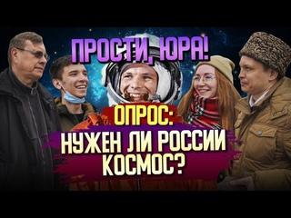 Маск или Рогозин? С кем бы Вы полетели в космос?