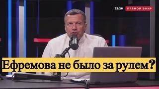 Актеру можно пьяным ВСЁ? Соловьев в ШОКЕ от БРЕДА защитников Ефремова