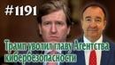 Игорь Панарин Мировая политика 1191 Трамп уволил главу Агентства кибербезопасности