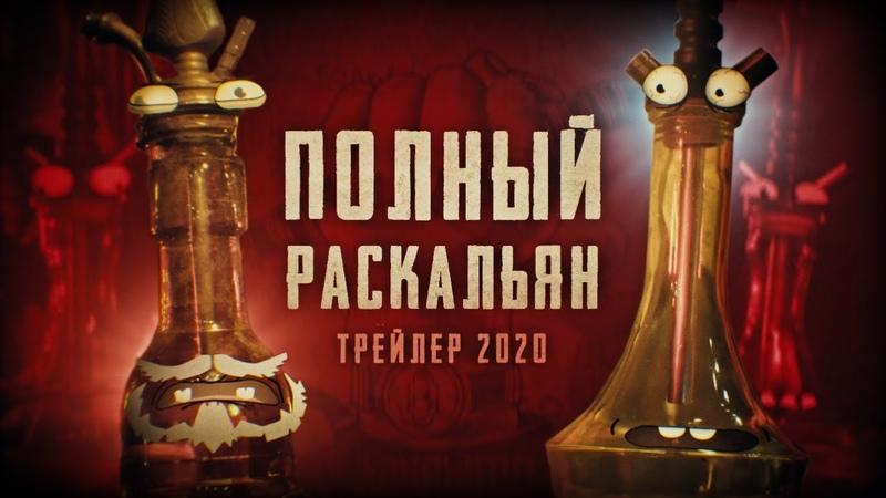 Полный Раскальян Трейлер 2020 Дом Культуры Закрыто Входите