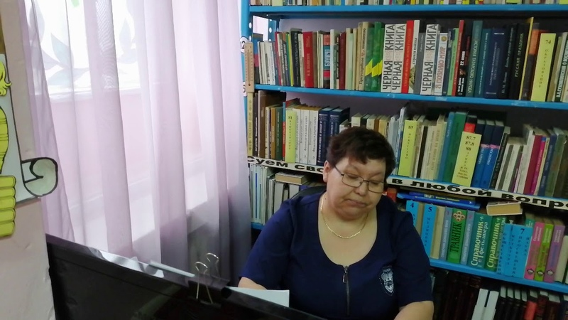 Библиотекарь Усть Тавдинской сельской библиотеки Курманбакова Д Ш читает стихотворение Утрата