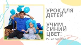 Занятие для детей. Учим СИНИЙ цвет. Запуск речи. Не логопед Ринат Каримов