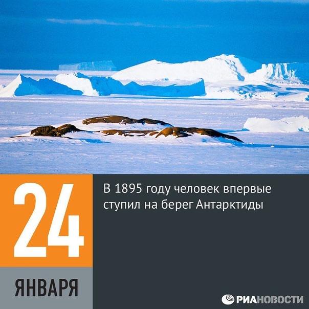 24 января 1895 года состоялась первая официально задокументированная высадка человека в Антарктиде Первыми на землю нового континента были члены экипажа норвежского китобойного судна