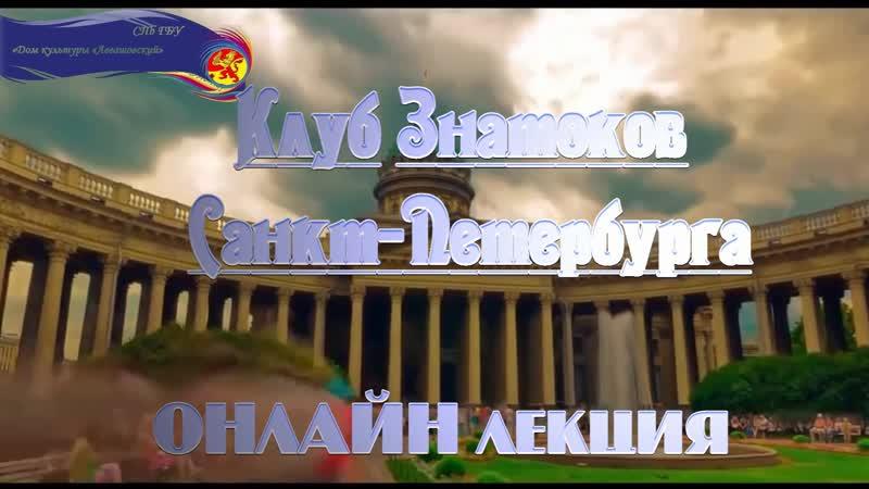 Онлайн лекция История Аничкова моста клуб Любителей Санкт Петербурга