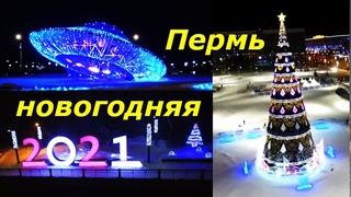 Пермь новогодняя 2021. Заснял самые красивые украшения своего города, при помощи квадрокоптера