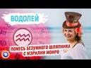 ВОДОЛЕЙ: Помесь Безумного Шляпника с Мэрилин Монро — Мария Дивеева