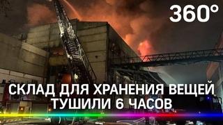 Шесть часов не могли потушить спасатели крупный пожар в Москве
