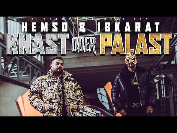 HEMSO x 18KARAT KNAST ODER PALAST official Video