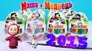МАША И МЕДВЕДЬ Старые Киндер сюрпризы 2015 Обзор Игрушки МУЛЬТИК Rare Kinder Surprise eggs unboxing