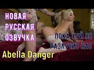 Abella Danger - Пока хуй не разлучит нас (русские титры big tits, anal, brazzers, sex, porno, blowjob, инцест мамка на русском)