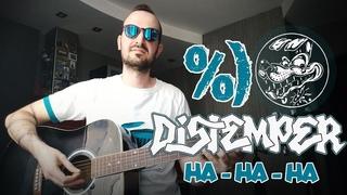 Синдром Джема - На-на-на (Distemper cover)