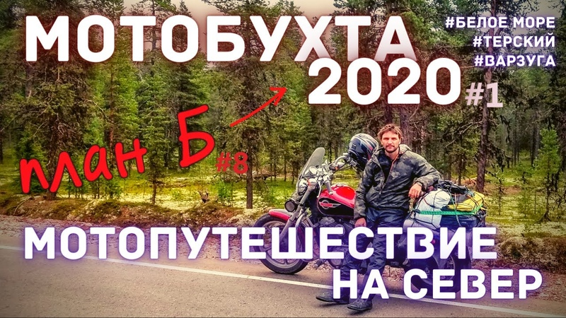 Мотобухта 2020 Аметистовый берег Белое море Мотопутешествие 2020 План Б 8 серия