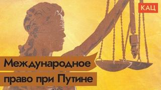Россия и международное право / @Максим Кац