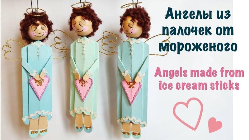 Как сделать ангела 👼 из палочек от мороженого