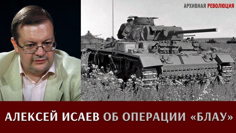 Алексей Исаев об операции Блау