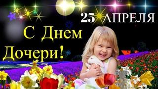 Поздравление с Днем Дочери!Открытка День Дочери.Красивое пожелание для доченьки 25 апреля.