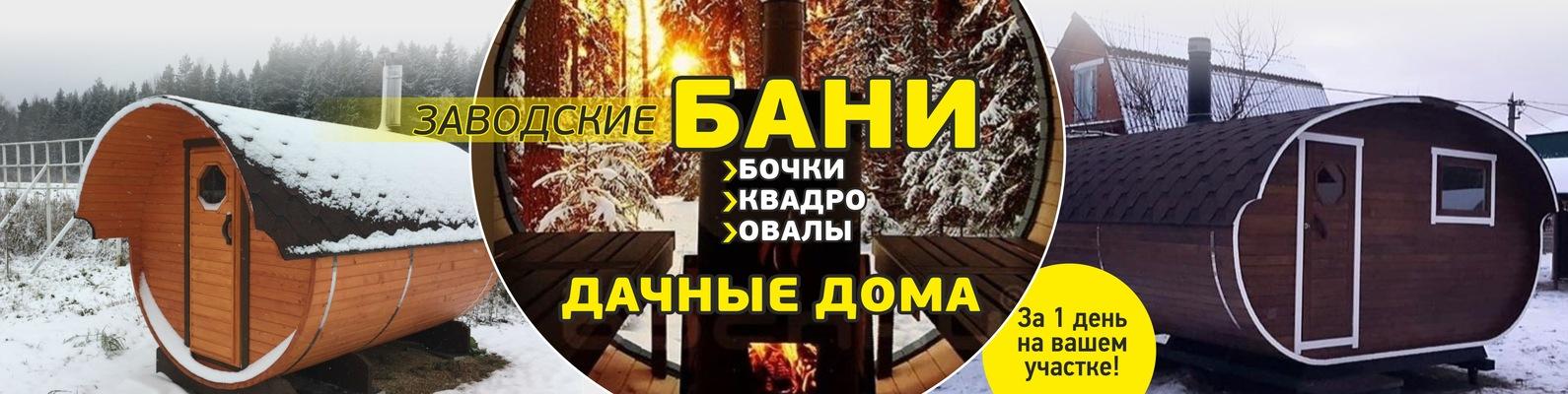 ульяновск баня бочка