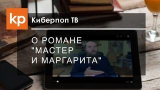 Мастер и Маргарита отзывы, мнение о произведении, критика романа