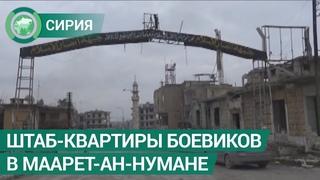 Корреспондент ФАН побывал в бывших штаб-квартирах боевиков Маарет-ан-Нумана