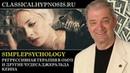 Регрессивная гипнотерапия ONMI и магический гипноз Джеральда Кейна (Gerald Kein)