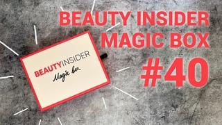 Бьюти бокс от Beauty Insider// Magic Box #40 // Распаковка// выгода состава