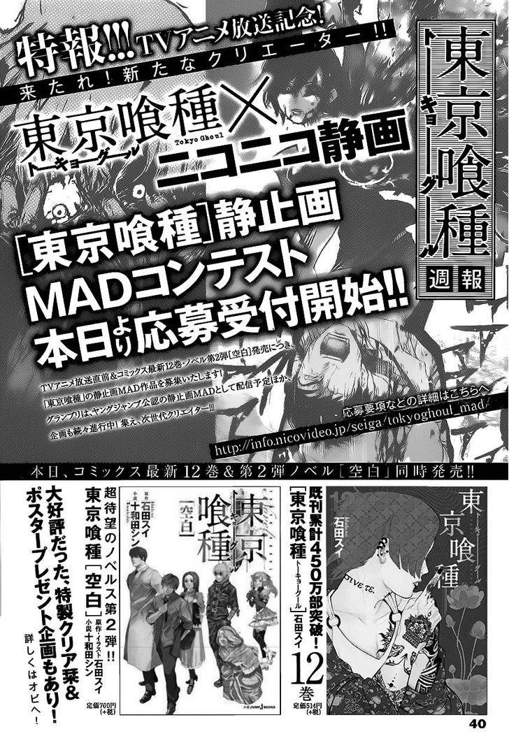 Tokyo Ghoul, Vol.13 Chapter 131 Answer, image #2