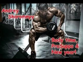 SutorSTRONG. Andrey Skoromnyy  - Body time, ProSupps & New year!