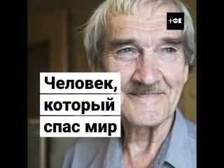 Станислав Петров  человек, который спас мир